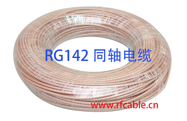 RG142同轴电缆
