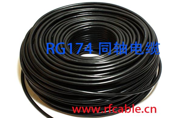 RG174同轴电缆
