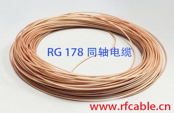 RG178同轴电缆