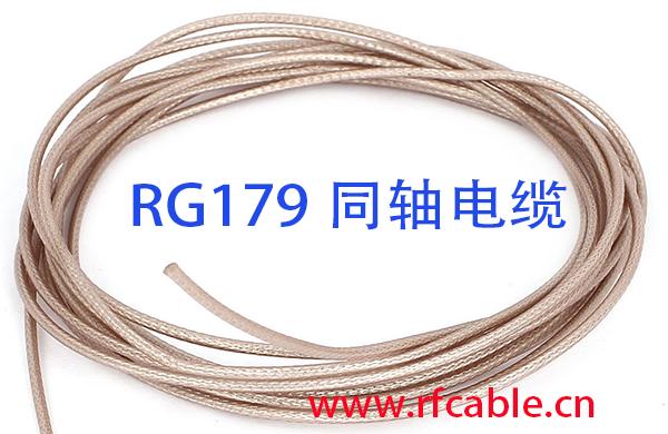 RG179同轴电缆