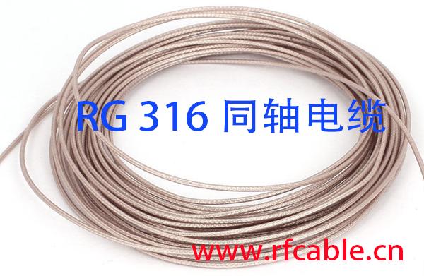 RG316同轴电缆