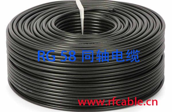 RG58同轴电缆