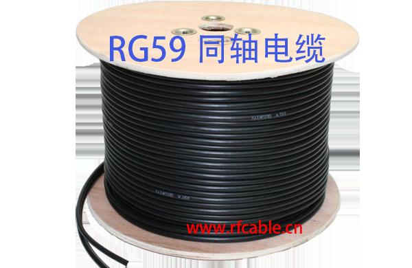 RG59同轴电缆